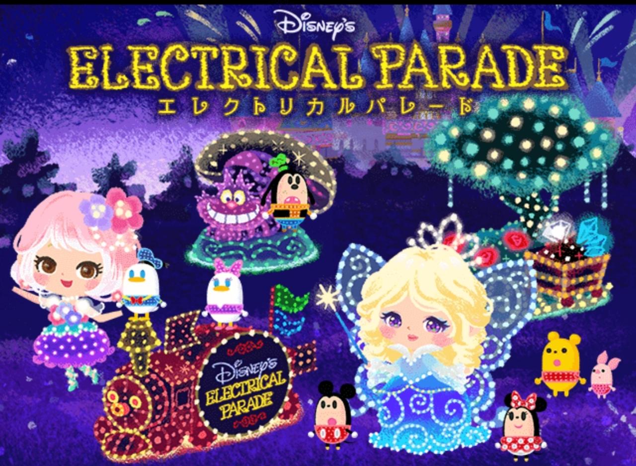 エレクトリカルパレード アイキャッチ