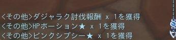 ひつじさんGET