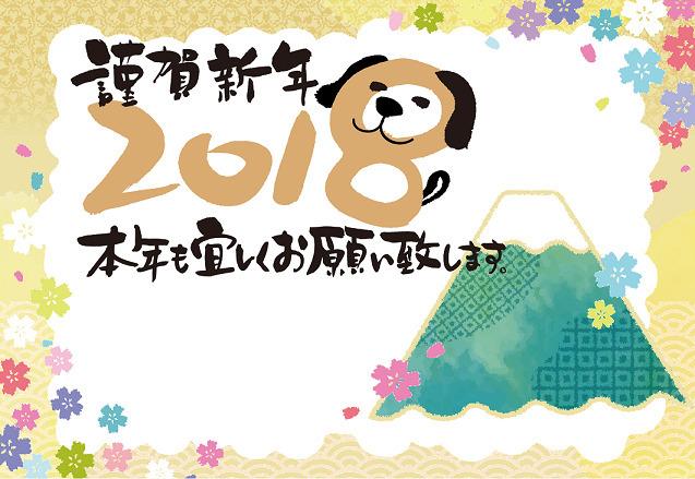 謹賀新年2018年