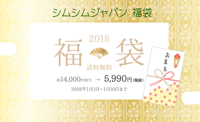 シムシムジャパン 福袋