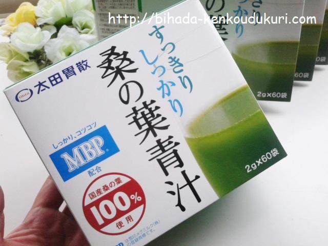 桑の葉青汁 201801 1