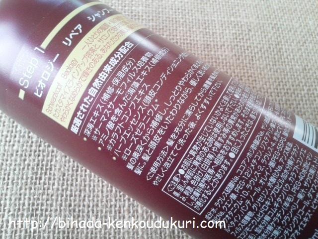 ビオロジー リペアライン シャンプー主な成分