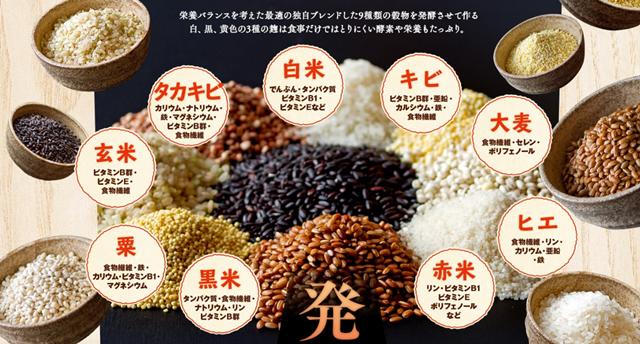菌活ぷらす 9つの穀類で3つの酵素