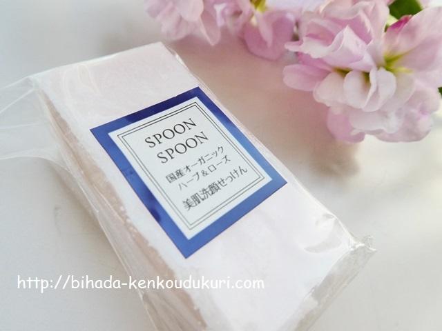 スプーンスプーン 洗顔石けん 2