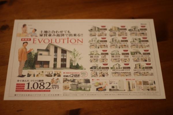 規格住宅のパンフレット