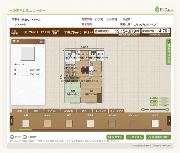 11_木の家¥シミュレーター_1階