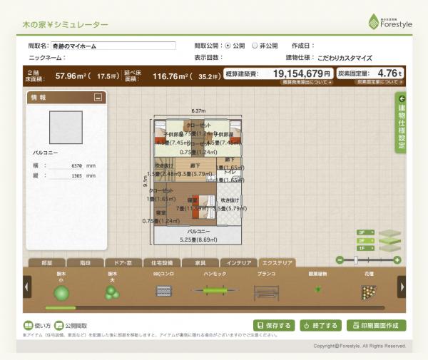 12_木の家¥シミュレーター_2階