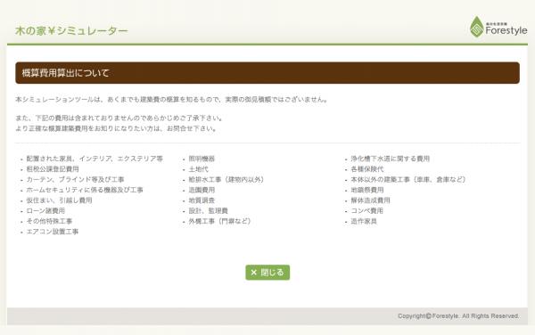 14_木の家¥シミュレーター