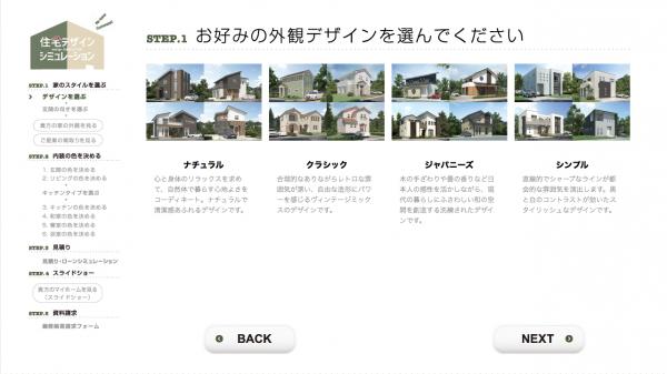 52_カネロク建設住宅デザインシミュレーション