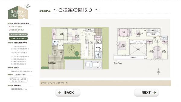 53_カネロク建設住宅デザインシミュレーション