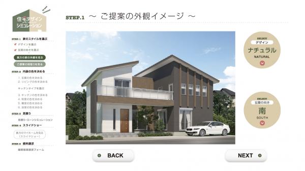 54_カネロク建設住宅デザインシミュレーション