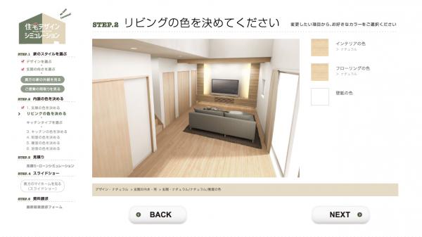 55_カネロク建設住宅デザインシミュレーション