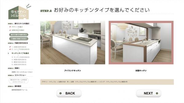 56_カネロク建設住宅デザインシミュレーション