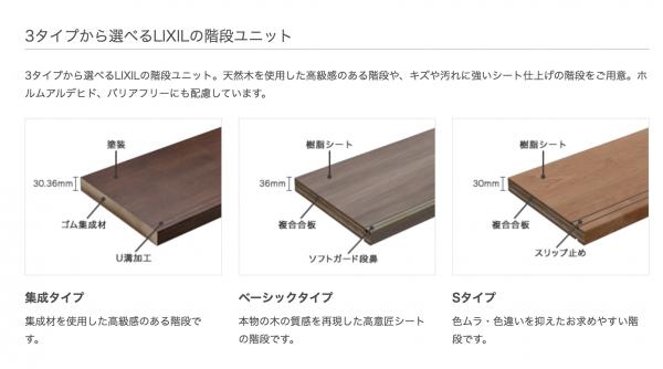 LIXILの3つの階段ユニット仕様