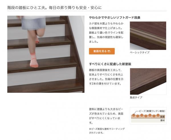 階段の塗装_すべりにくい