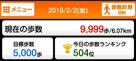 Screenshot_20180202-201030 (2)-2