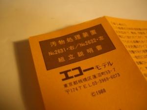 CIMG7854.jpg