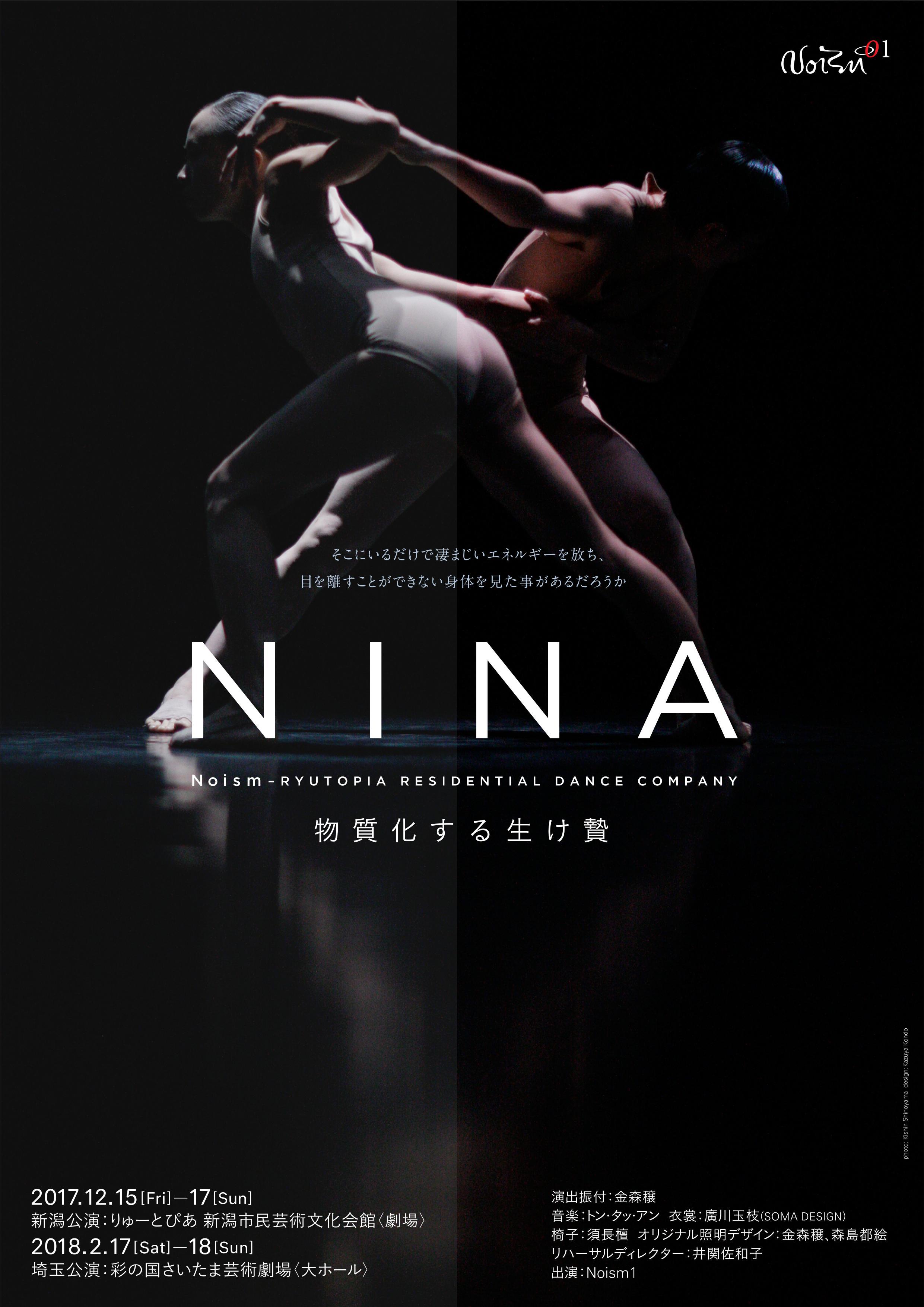 NINAfront-1.jpg