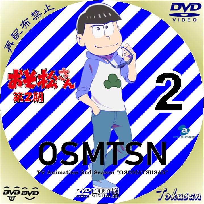 おそ松さん第2期02