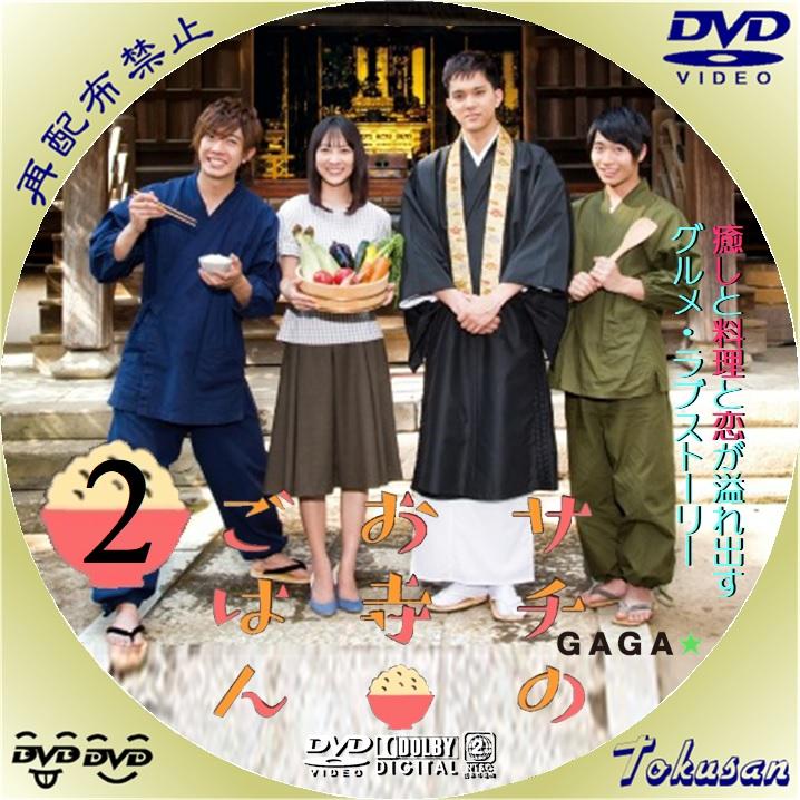 ドラマ サチのお寺ごはん02