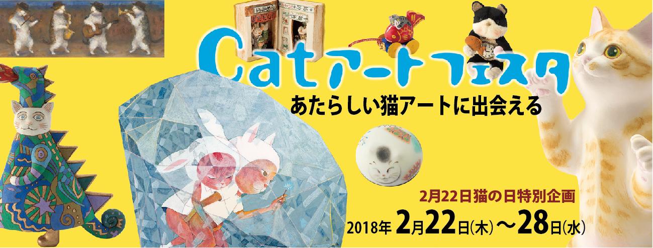 Cat アートフェスタ