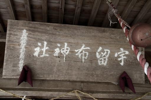 宇留布神社拝殿の扁額