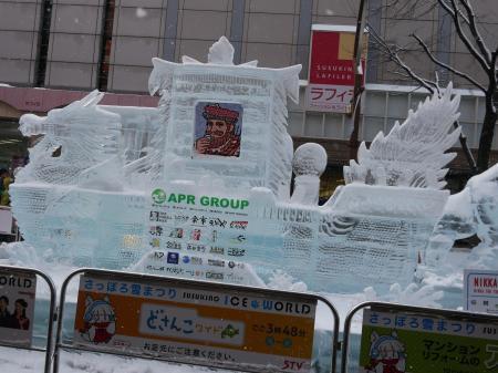雪まつり92