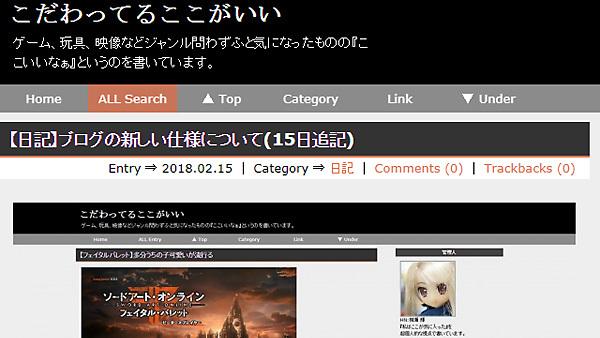 【日記】ブログの新しい仕様について(22日改訂)