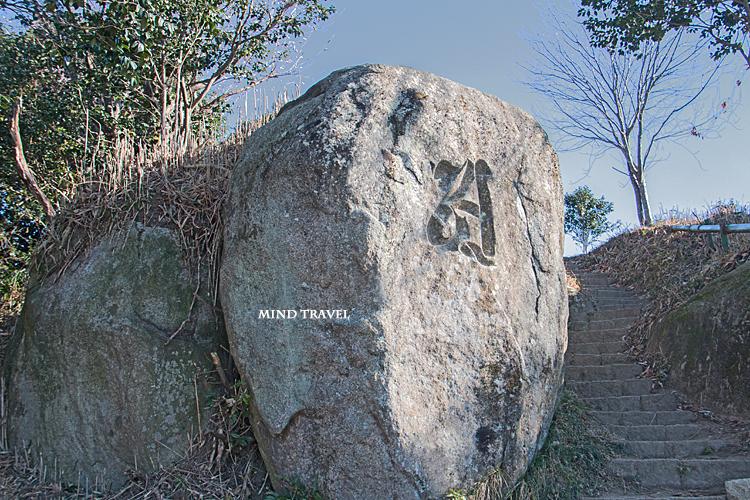 交野山 梵字