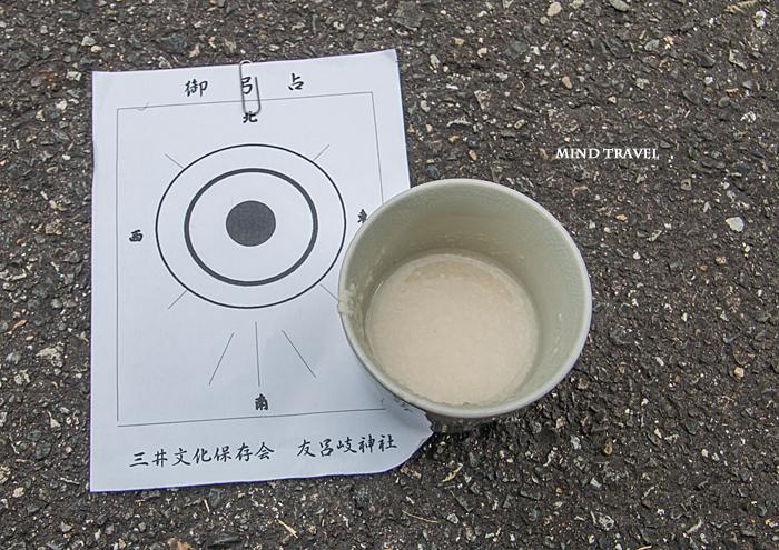 友呂岐神社 お弓行事-甘酒