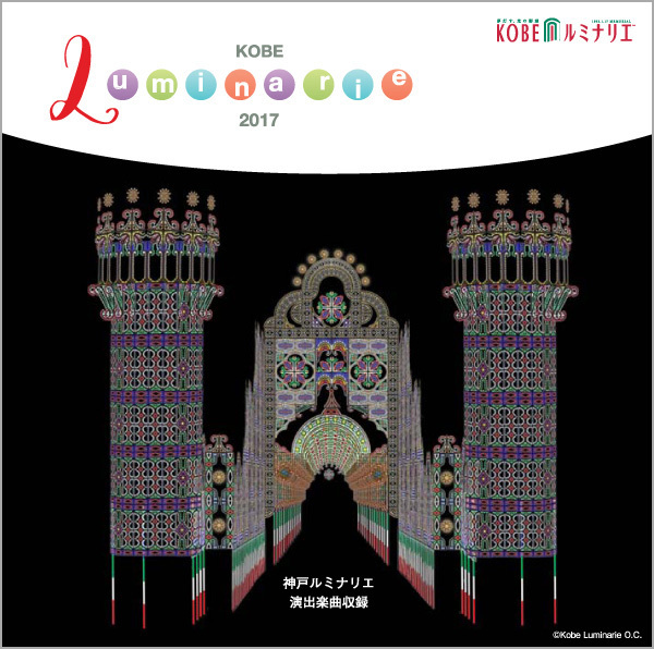 20171205ルミナリエ音響