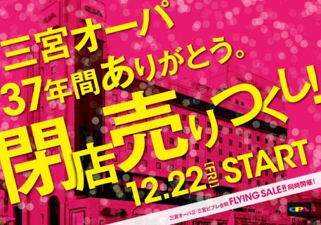 20171216三宮オーパ閉店売りつくしセール