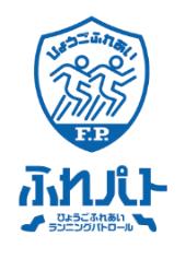 20171220ふれパトのロゴマーク