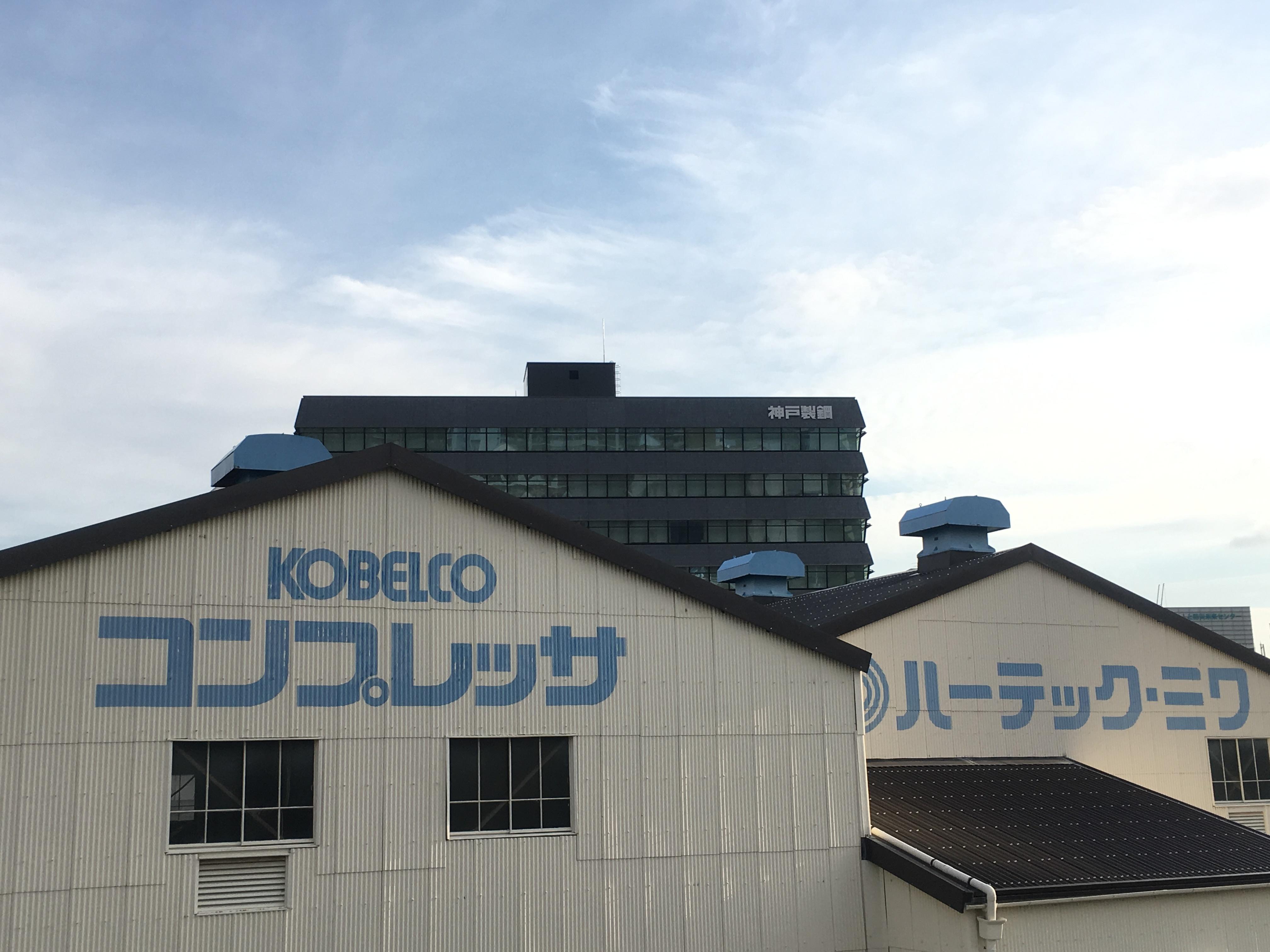 20171224指定工場越しの神戸製鋼本社