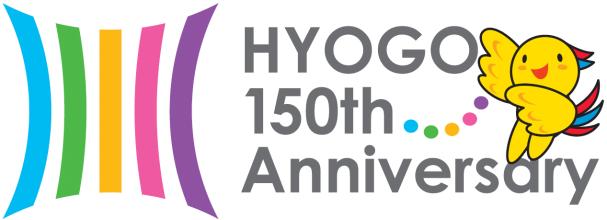 兵庫県政150周年記念ロゴ