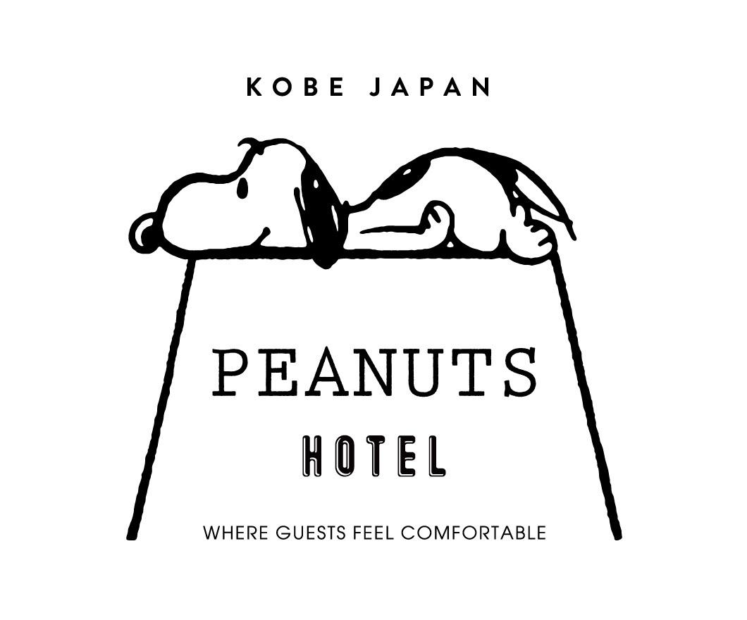 20180121ピーナッツホテルロゴ