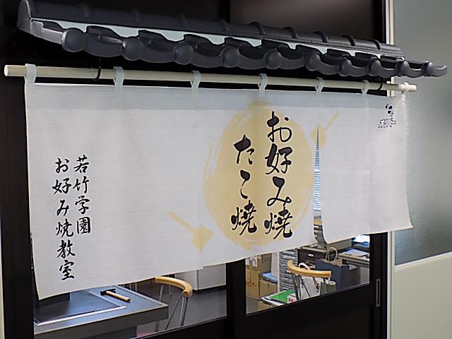 20180207若竹学園