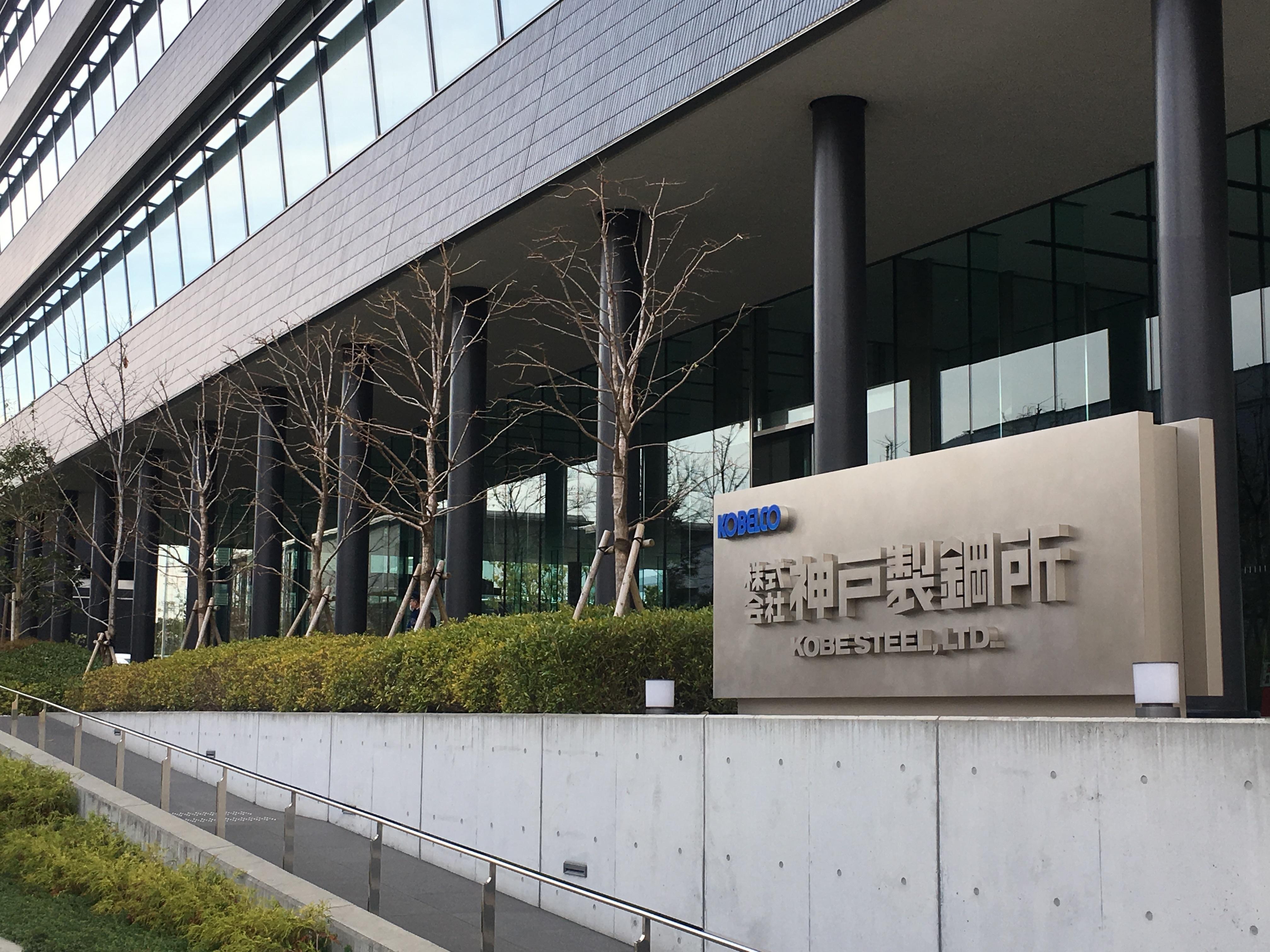 20180227神戸製鋼本社かんばん