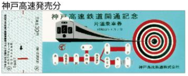 20180228神戸高速の記念乗車券