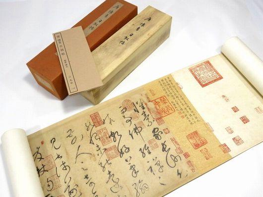 中国 唐 懐素 自叙帖 二玄社 故宮博物院
