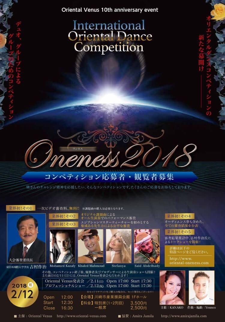 2/12@Oriental Venus設立10周年記念イベント『Oneness2018』