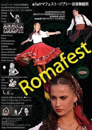 2018/3/10第7回ロマフェスト・ジプシー音楽舞踊祭