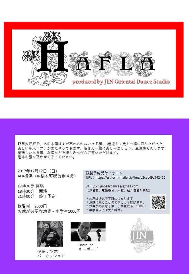 2017/12/17@年末ハフラ produced by JINオリエンタルダンススタジオ