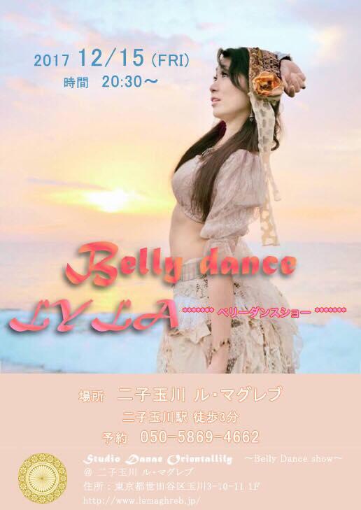 2017/12/15studio Danae Orientallily 二子玉川ル・マグレブ レストランショー