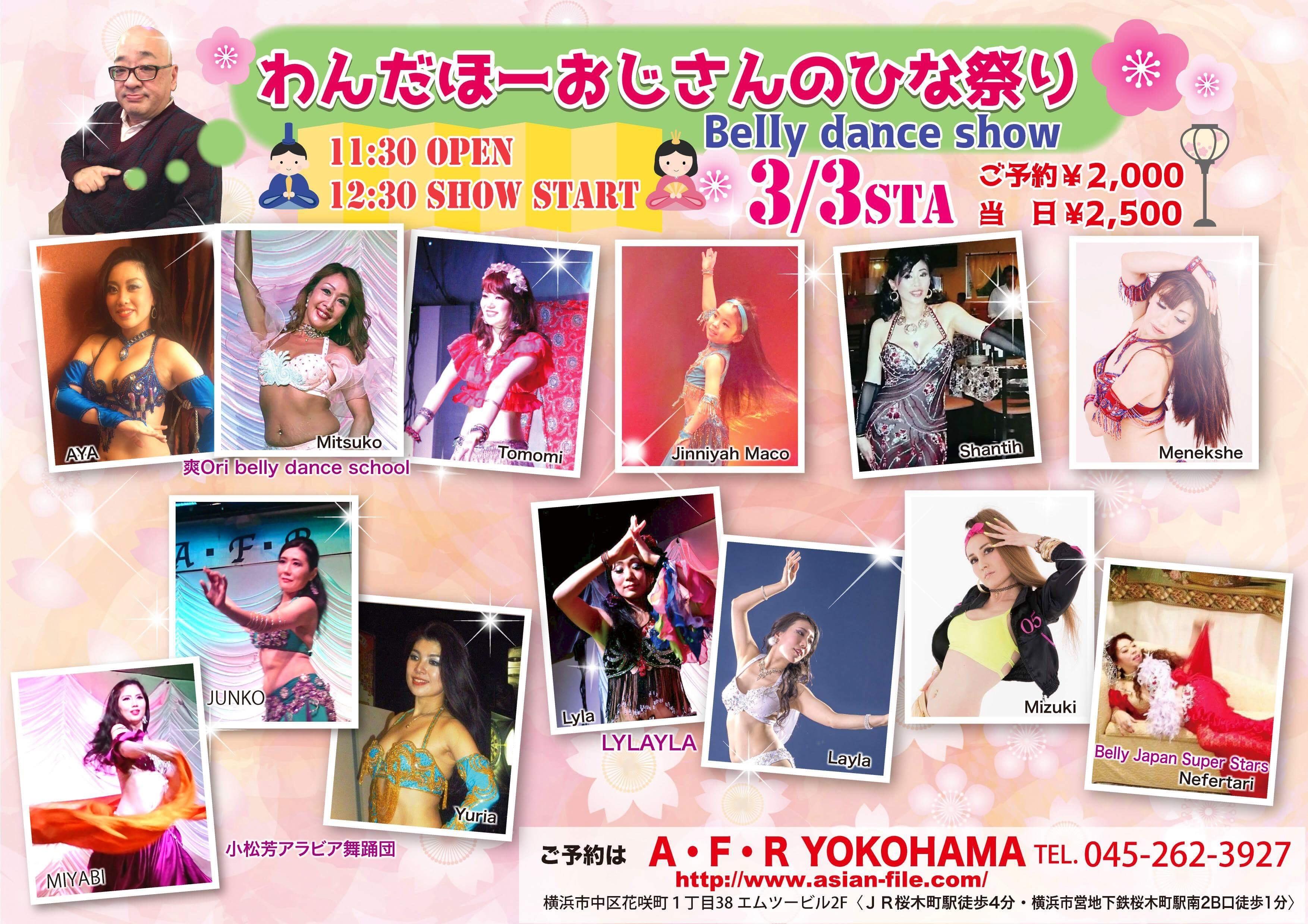 3/3@横浜AFR わんだほーおじさんのひな祭り