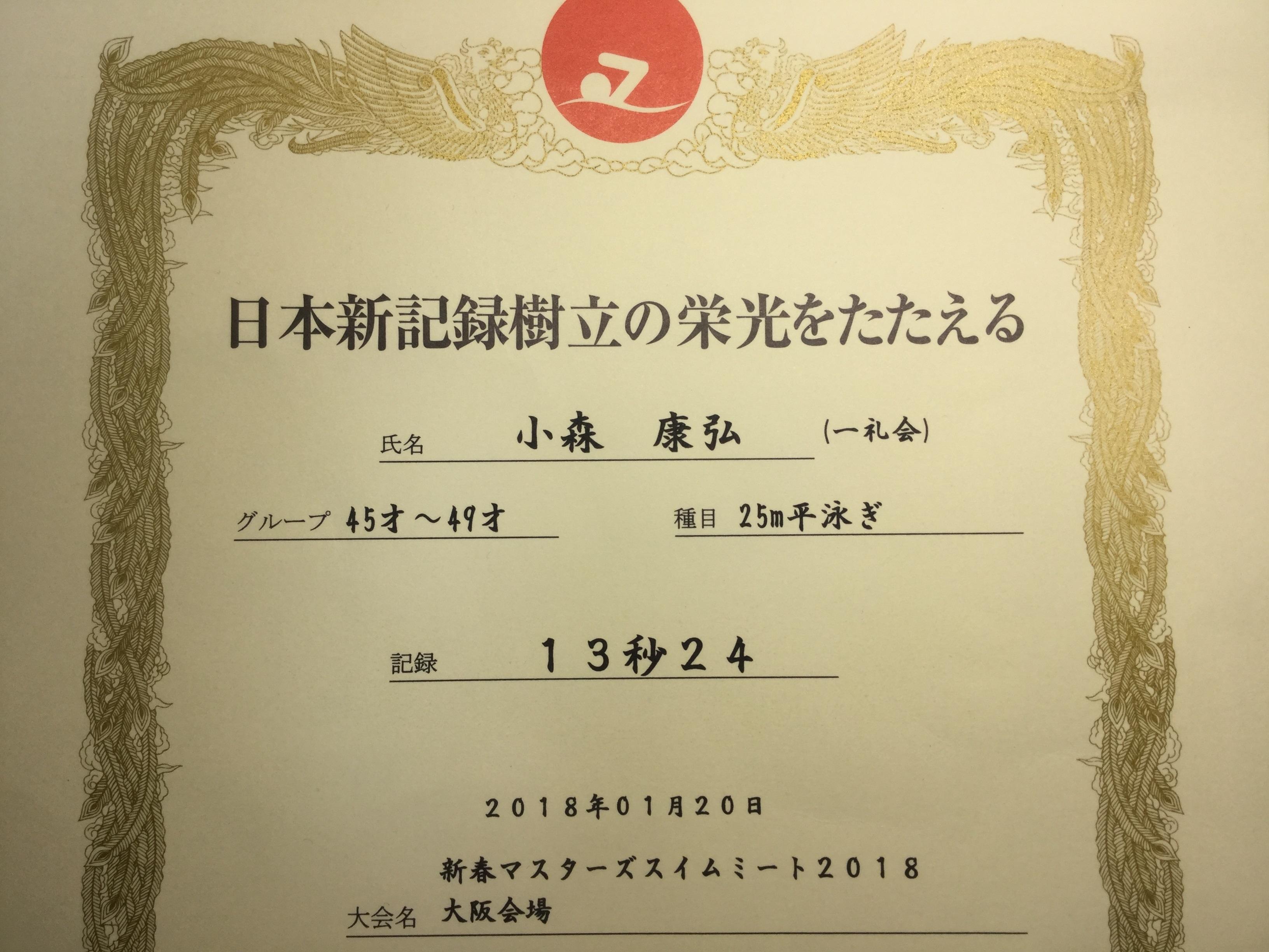 2018年日本記録賞状13秒24
