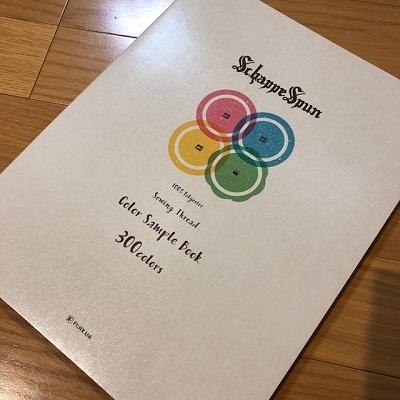 シャッペスパンサンプル帳