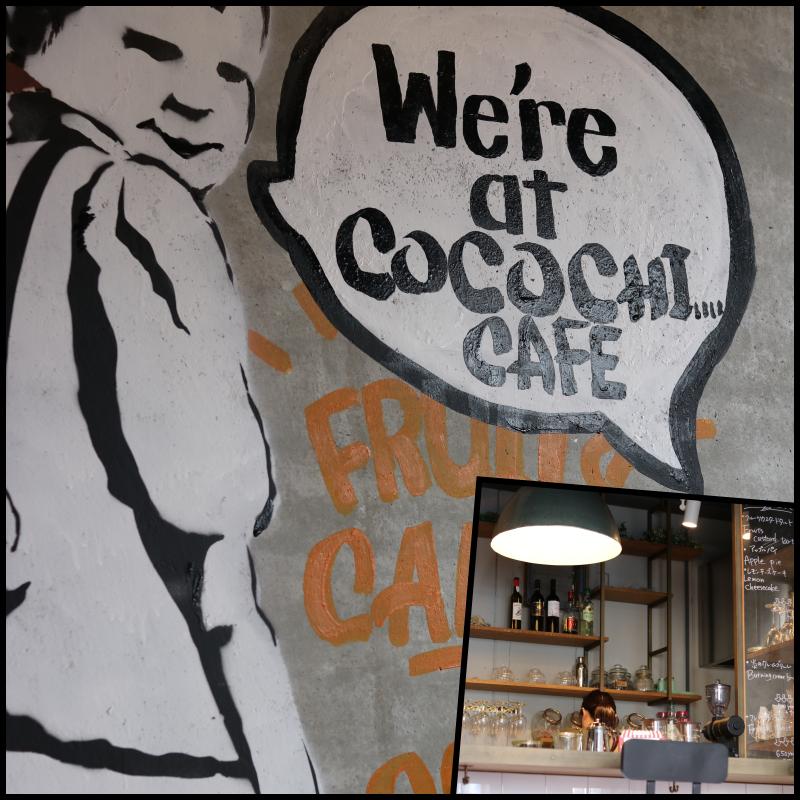 20180123ココチカフェ