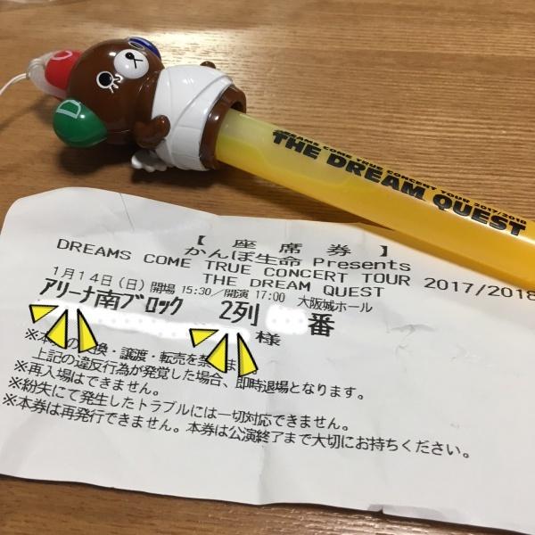 20180114まさかのアリーナ最前列!