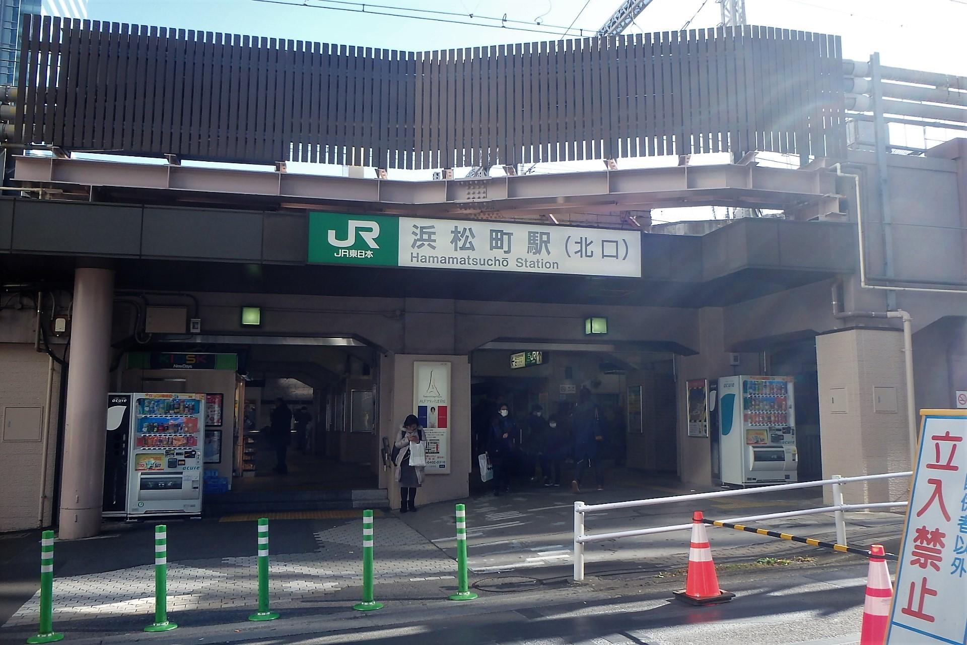 11浜松町